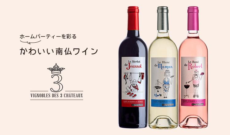 ホームパーティーを彩る かわいい南仏ワイン-VIGNOBLE DES3 CHATEAUX-