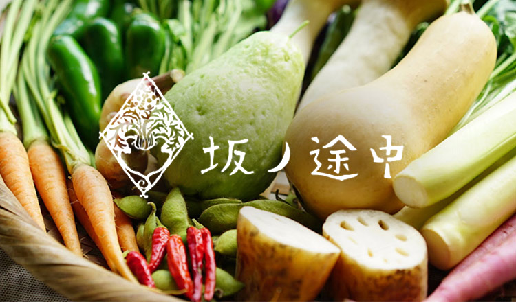 農薬、化学肥料不使用で育てたお野菜と新米をお取り寄せ【坂ノ途中】