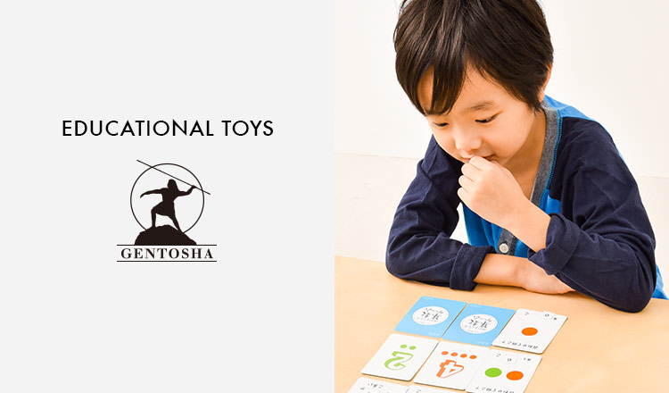 EDUCATIONAL TOYS -幻冬舎-