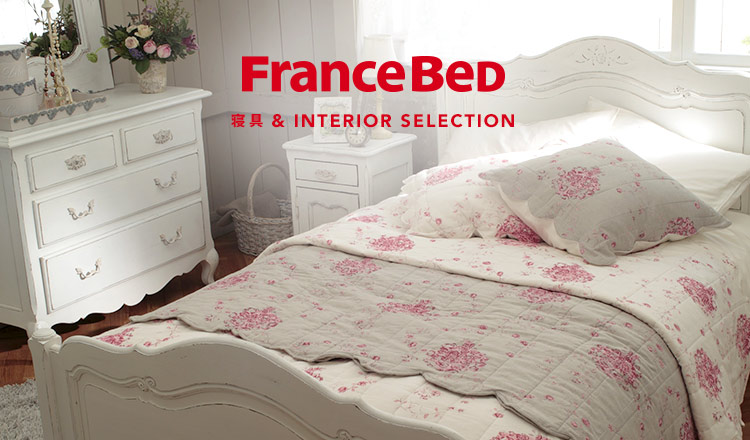 FRANCEBED -寝具 & INTERIOR SELECTION-