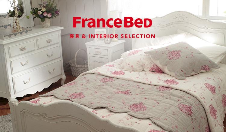 FRANCEBED -寝具 & INTERIOR SELECTION-