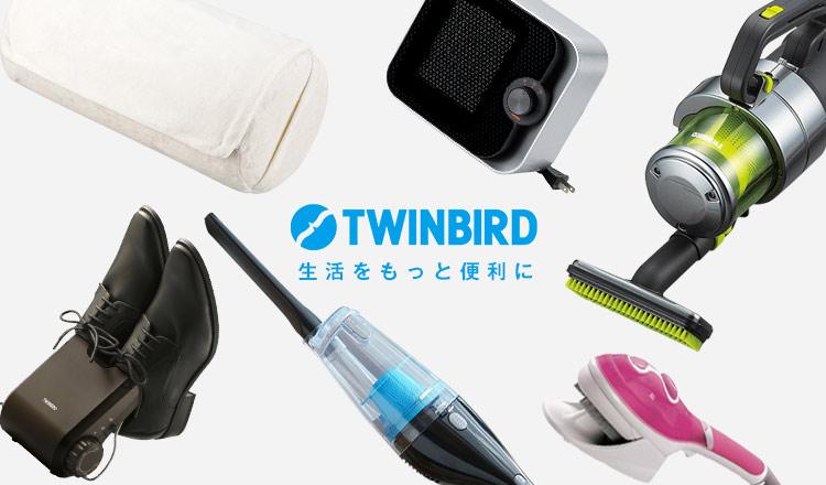 TWINBIRD - 生活をもっと便利に -