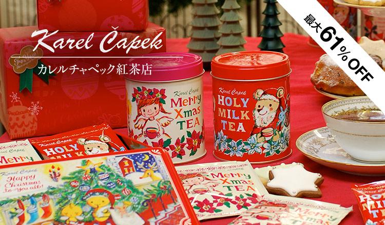 HAPPY CHRISTMAS: カレルチャペック紅茶店