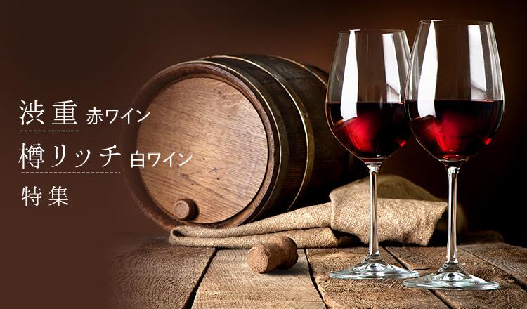 渋重赤ワイン・樽リッチ白ワイン特集