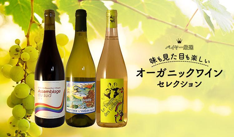 バイヤー厳選 味も見た目も楽しいオーガニックワインセレクション