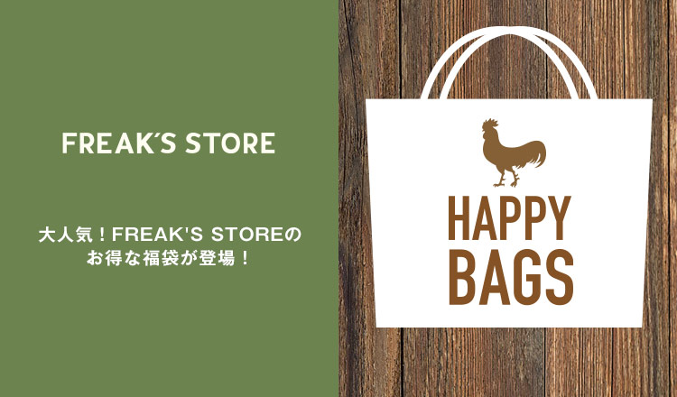 HAPPY BAG:FREAK'S STORE