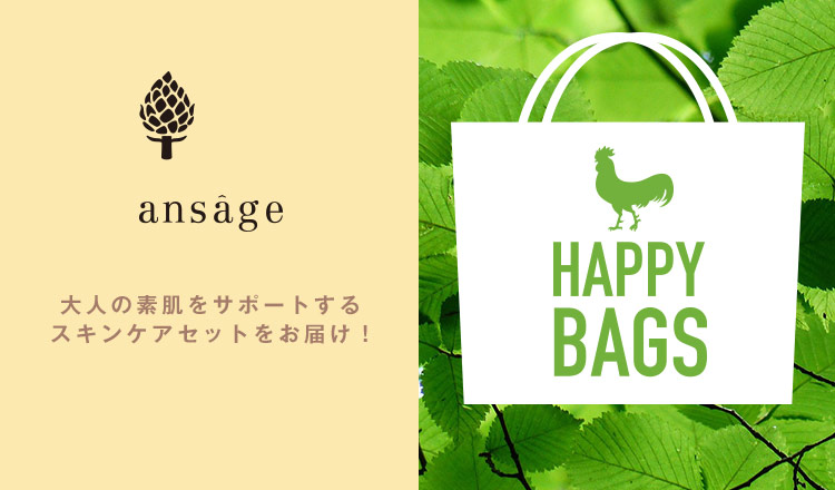HAPPY BAG: ANSAGE