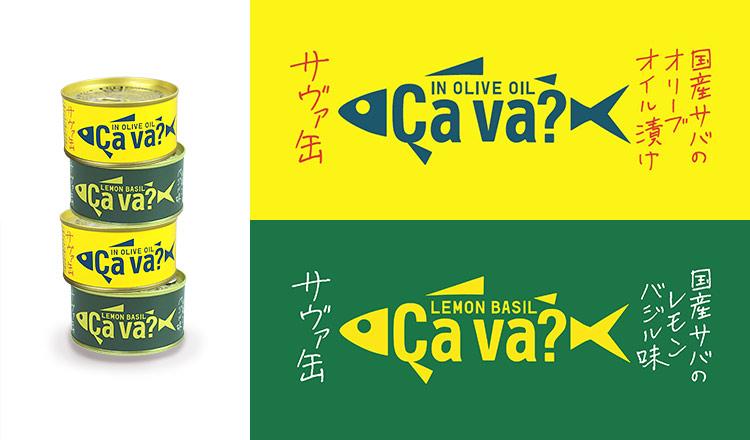 CA VA -岩手のサヴァ缶-