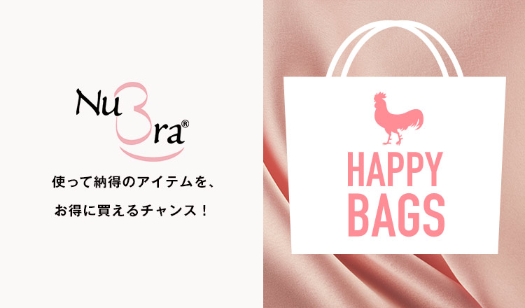 HAPPY BAG: NUBRA