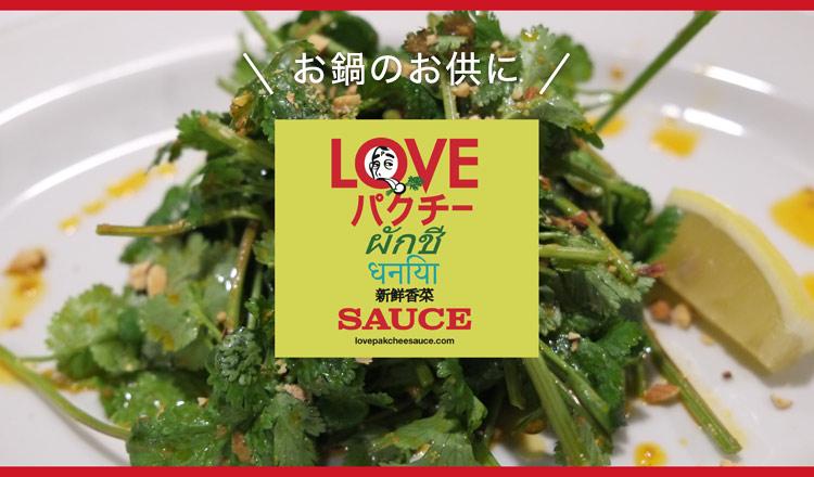 お鍋のお供に -LOVEパクチーSauce-