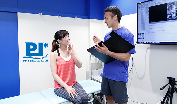 あなたに合った運動メニューを医科学的視点で作成 フィジカルラボ銀座
