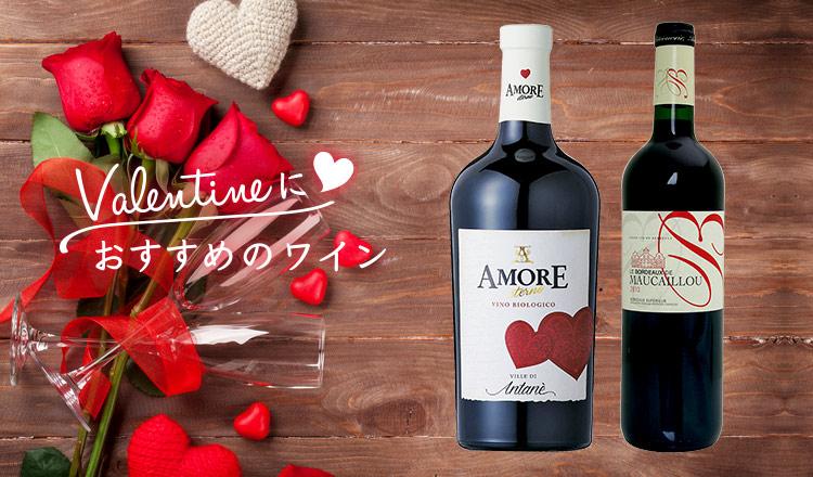 VALENTINEにおすすめのワイン