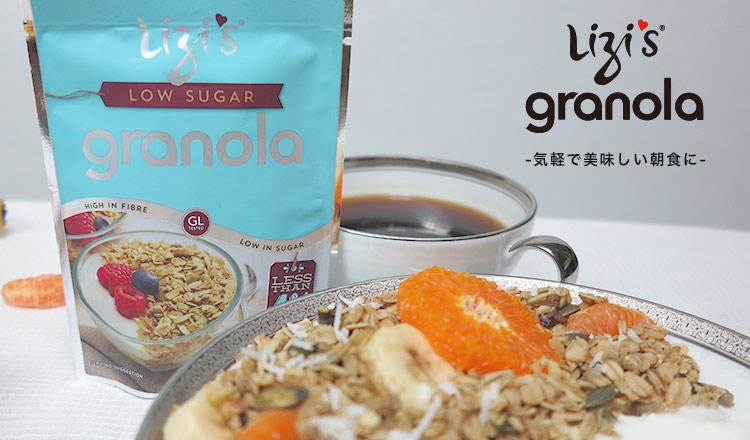 LIZI'S GRANOLA -気軽で美味しい朝食に-
