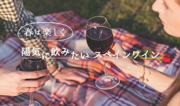 春は楽しく、陽気に飲みたいスペインワイン