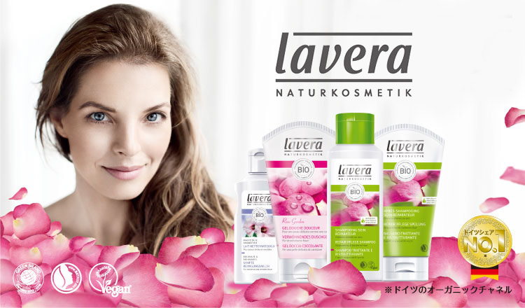 LAVERA -SKIN CARE-