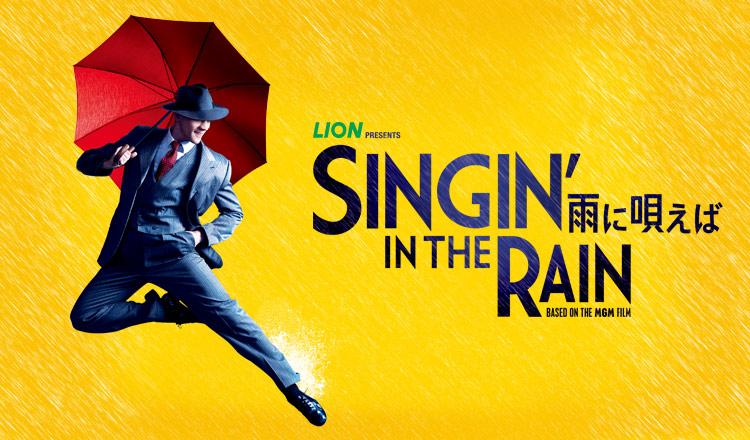 SINGIN' IN THE RAIN - 雨に唄えば -