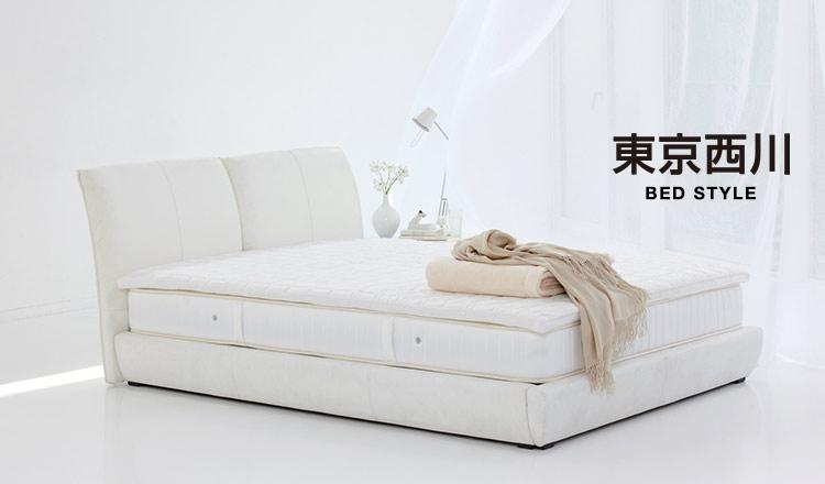 東京西川-BED STYLE-