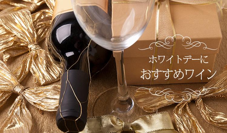 ホワイトデーにおすすめのワイン