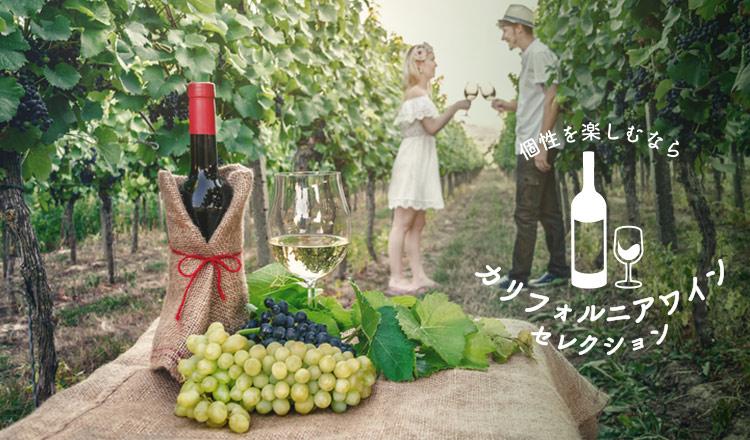 個性を楽しむなら カリフォルニアワインセレクション