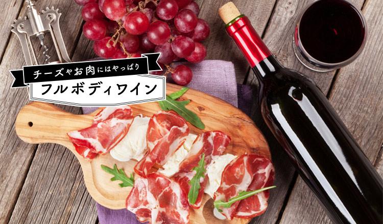 チーズやお肉にはやっぱりフルボディワイン