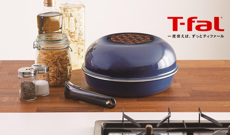 T-FAL KITCHEN GOODS