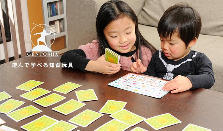 遊んで学べる知育玩具-幻冬舎-