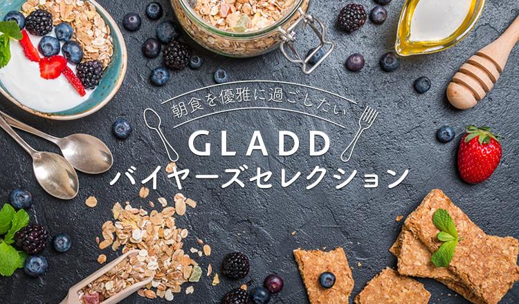 朝食を優雅に過ごしたい GLADDバイヤーズセレクション