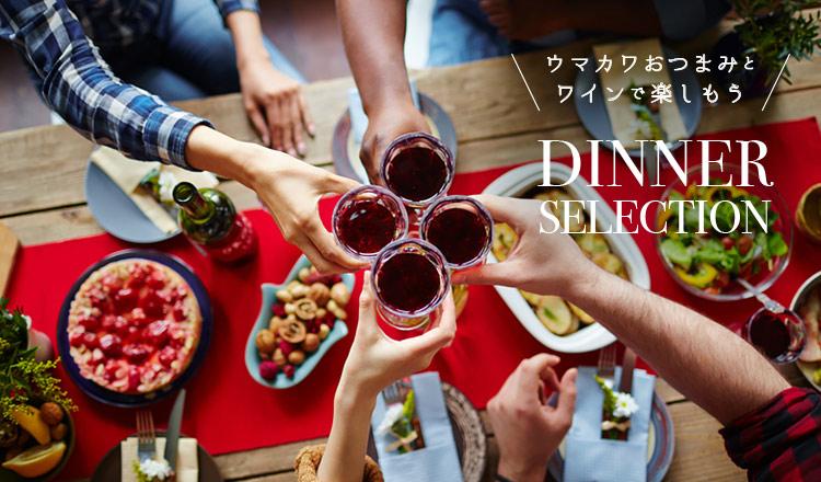ウマカワおつまみとワインで楽しもう  Dinnerセレクション