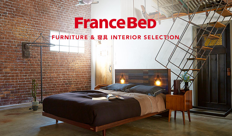 FRANCEBED-FURNITURE&寝具INTERIOR SELECTION-