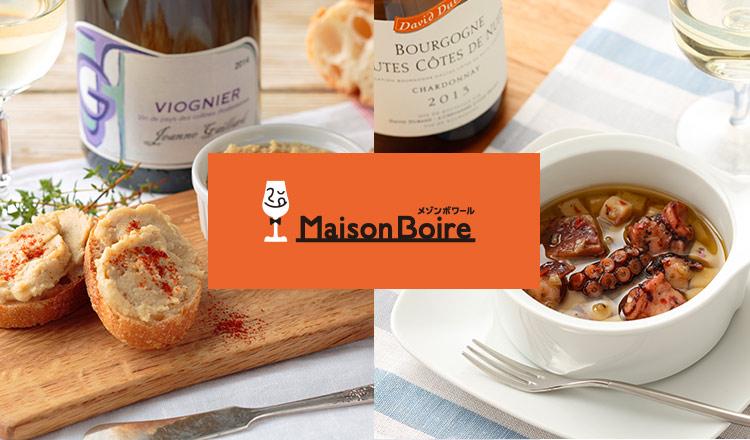 家とワインと美味しい時間 MAISON BOIRE