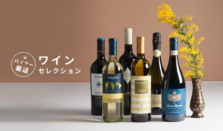 バイヤー厳選イタリアンワインセレクション