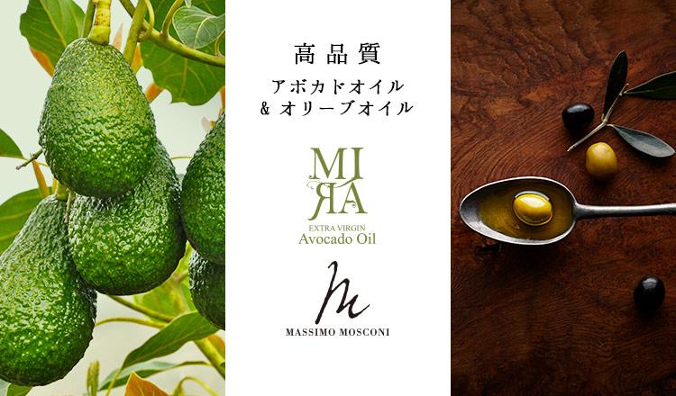 高品質アボカドオイル & オリーブオイル MIRA/MASSIMO MOSCONI