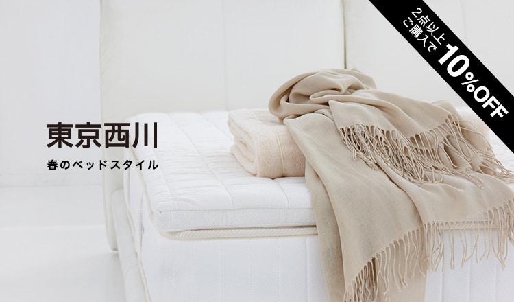 東京西川-春のベッドスタイル-