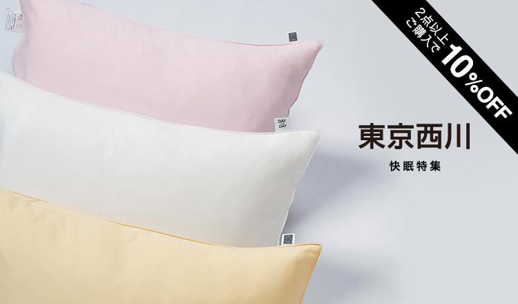 東京西川-快眠特集-