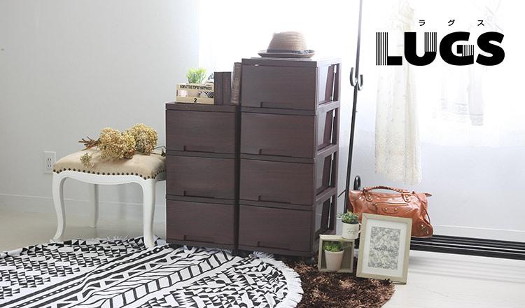 LUGS -収納ケース-