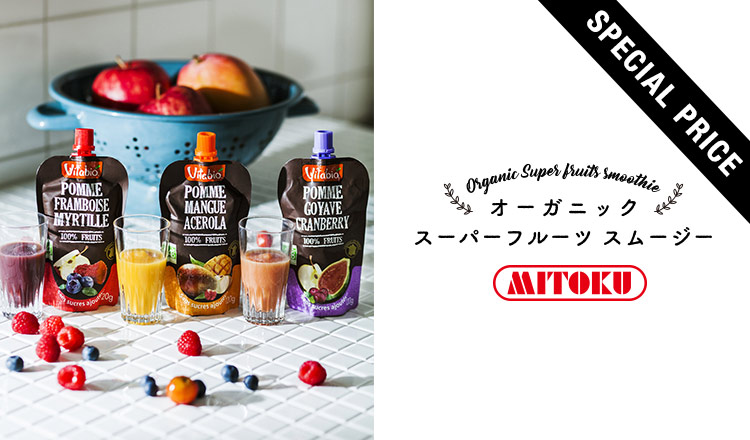 オーガニック スーパーフルーツ スムージー - MITOKU -