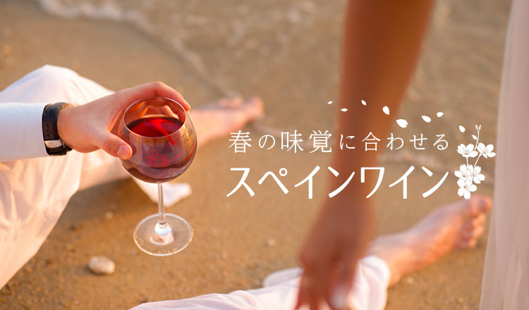 春の味覚に合わせるスペインワイン