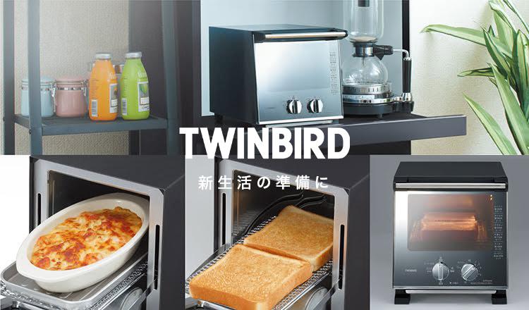 TWINBIRD - 新生活の準備に