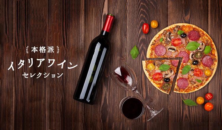 本格派イタリアワインセレクション