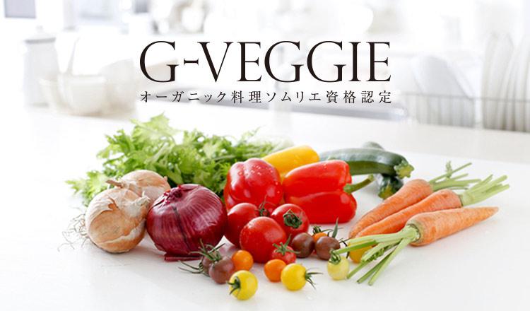 G-VEGGIE オーガニック料理ソムリエ資格認定