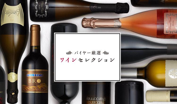 バイヤー厳選ワインセレクション