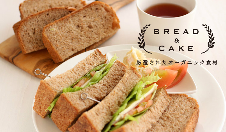 BREAD & CAKE-厳選されたオーガニック食材-