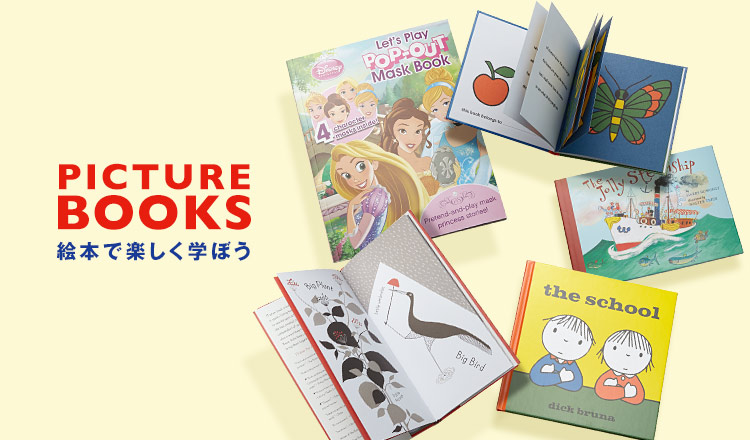 PICTURE BOOKS -絵本で楽しく学ぼう-