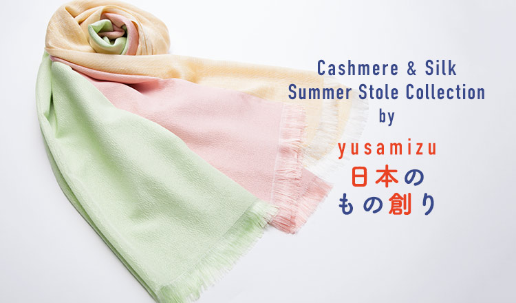 日本のもの創り-Cashmere & Silk Summer Stole Collection by YUSAMIZU-