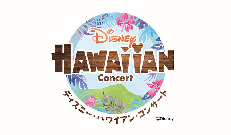 ディズニー・ハワイアン コンサート2017