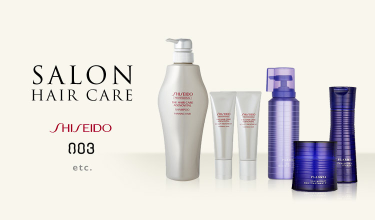 SALON HAIR CARE-資生堂・no3 etc.