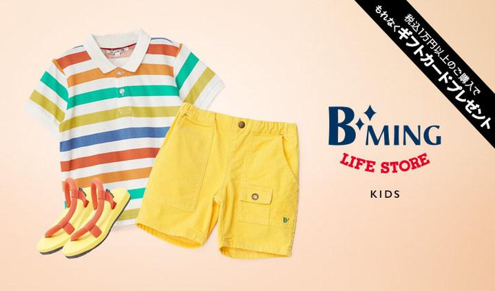 B:MING LIFE STORE BY BEAMS KIDS