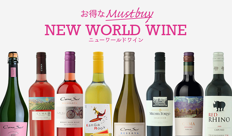 お得なマストバイ ニューワールドワイン