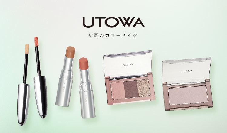 UTOWA -初夏のカラーメイク-
