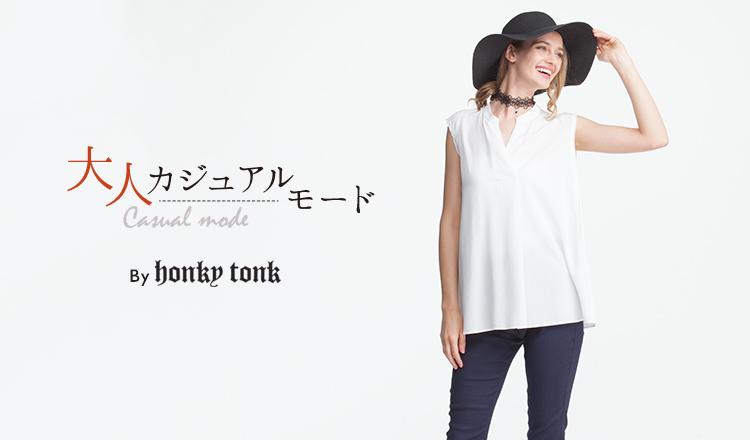 大人カジュアルモード BY HONKY TONK